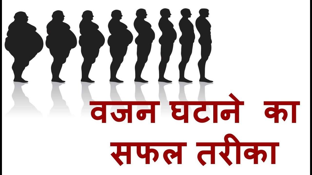 how to lose weight fast how to lose weight fast in hindi ccuart Gallery