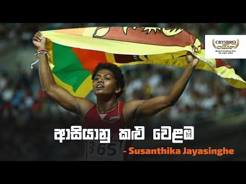 ආසියානු කළු වෙළඹ - Susanthika Jayasinghe