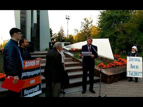 ⚡ Митинг Фрязино против выселения библиотеки! Против разграбления наукограда!