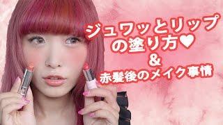 ジュワッとリップの塗り方&赤髪後のメイク事情☆ Candy Lips Make up Tutorial