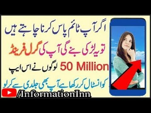 SimSimi App   How To Time Pass Online Chatting With Girl In Urdu/Hindi By Information Inn