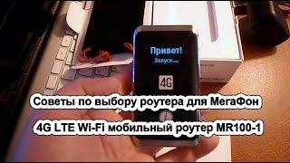 Советы по выбору роутера для МегаФон - 4G LTE Wi-Fi мобильный роутер MR100-1