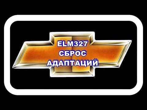ELM327 и Сброс Адаптаций смартфоном