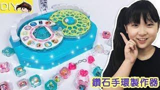 【DIY】閃亮手環製作器[NyoNyoTV妞妞TV玩具]
