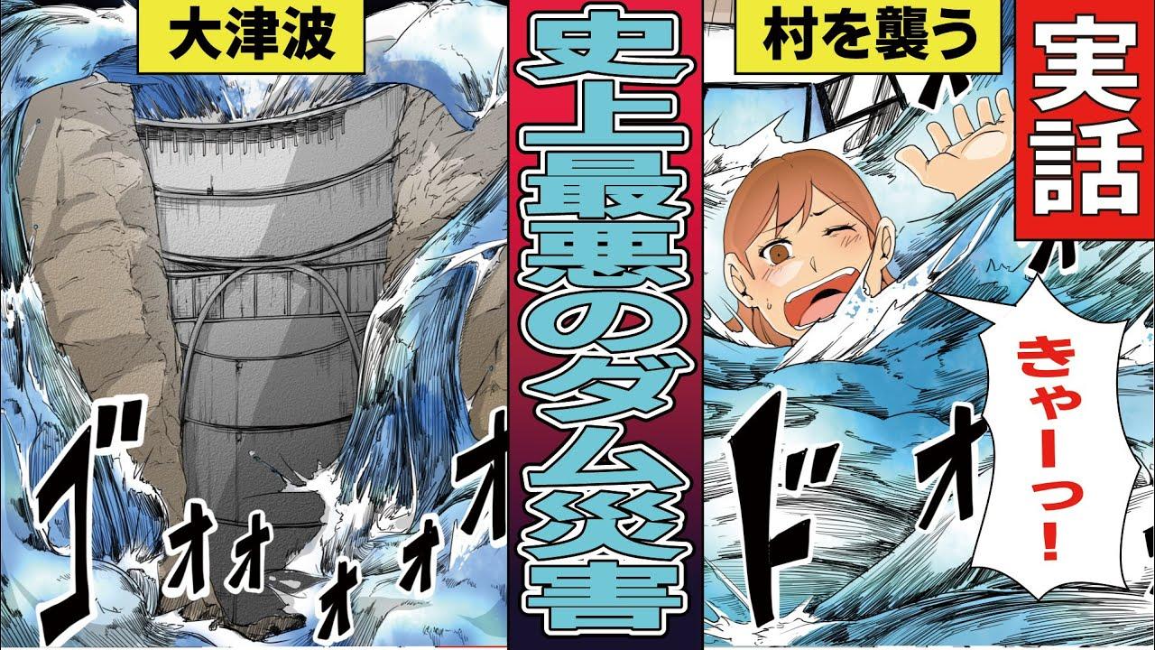 【漫画】2000人以上の犠牲者を出した『バイオントダム災害』。世界最悪の人災による悲劇と言われる理由とは!?