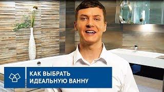 видео ванны Kaldewei