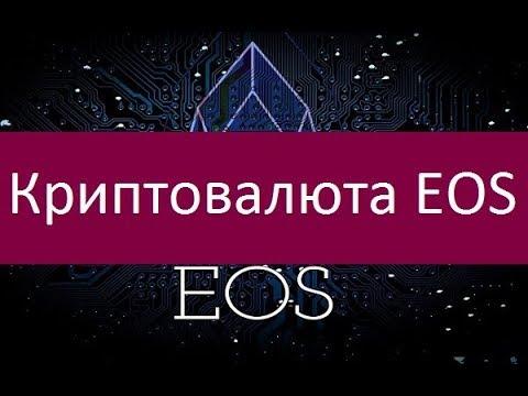 Криптовалюта EOS. Особенности и преимущества