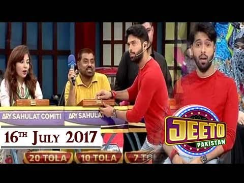 Jeeto Pakistan - 16th July 2017 - ARY Digital Show
