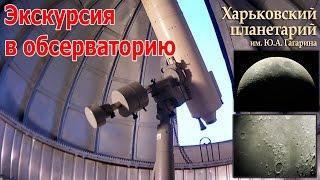 ТЕЛЕСКОП И ОБСЕРВАТОРИЯ в Харьковском планетарии - видео экскурсия Astroromantik Влог(, 2015-04-29T10:36:14.000Z)