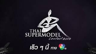 Thai Supermodel Contest 2019
