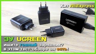 Зарядники UGREEN с АлиЭкспресс - Снова УДИВИЛ... Обзор + Тест. Зарядные Устройства для Телефонов