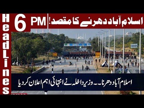 Islamabad Dharnay Ka Baray Ma Bara Bayan - Headlines 06:00 PM - 19 November 2017   Express News