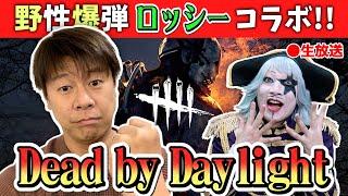 【Dead by Daylight】野性爆弾ロッシーさんとコラボで楽しくデッドバイデイライト!