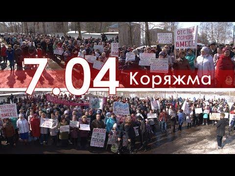 Архангельская область. Митинг 7 04 в г. Коряжма.