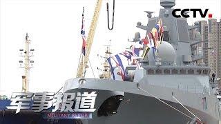 《军事报道》 人民海军成立70周年特别报道 中外海军联合军乐展示 奏响和平乐章 20190422 | CCTV军事