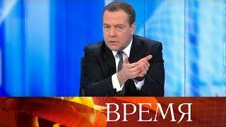 Дмитрий Медведев в разговоре с журналистами подвел итоги уходящего года.