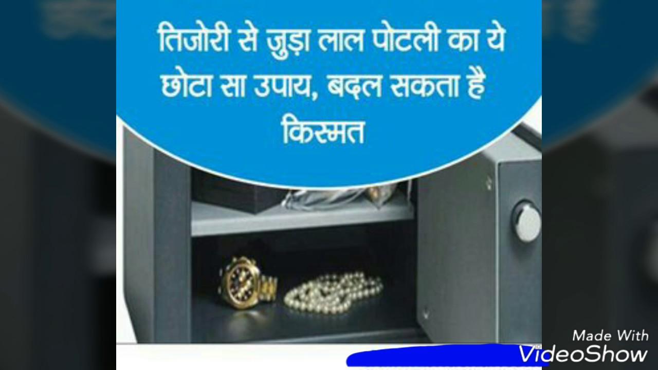 Friday ke upay    dhan prapti ke upay    how to remove money problems     upay for Money   