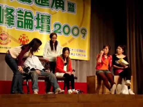 2009 Eternity Girls 禁毒高峰論壇2009話劇 – 13歲的枉死Part 2