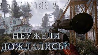 Стала ли известна дата выхода Сталкер 2| Stalker 2?! Совершенно секретно #1