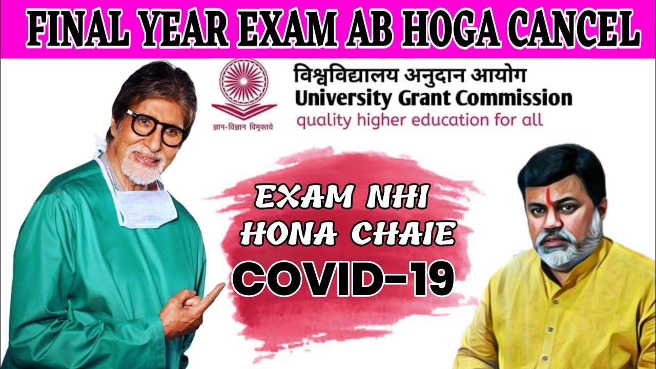 Maharashtra Minister Uday Samant asks HRD Ministry, UGC to cancel exams    Mumbai University   UGC