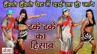 जो देखेगा मजा उसी को आयेगा - टके टके का हिसाब - 2018 Bhojpuri Comedy Video