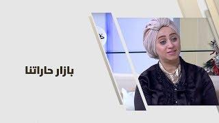 رانيا البابلي - بازار حاراتنا
