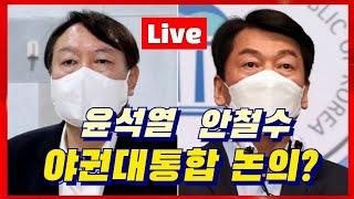 """""""윤석열 안철수 별들의 만남"""" 야권 …"""