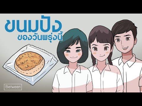 ขนมปังของวันพรุ่งนี้ [between]