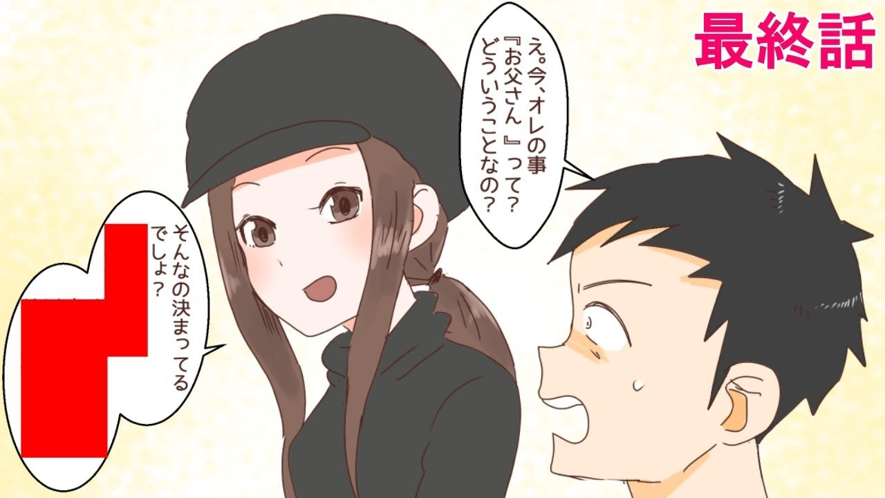 【からかい上手の元高木さんSS】事件解決後に高木さんから衝撃 ...