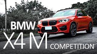 【Andy老爹試駕】空間、熱血 無需妥協!!!  BMW X4 M COMPETITION