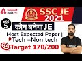 SSC JE 2021 | कौन बनेगा  JE | most Expected paper | Tech +Non tech | target 170/200| Set -5
