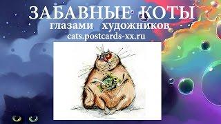 Забавные коты -  художник Мирослава Костина ::  Funny cats -  artist draws