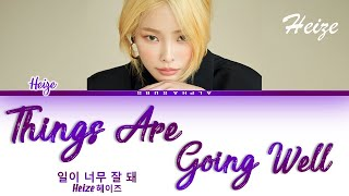 Heize (헤이즈) - Things Are Going Well [일이 너무 잘 돼] Color Coded Lyrics/가사 [Han|Rom|Eng]