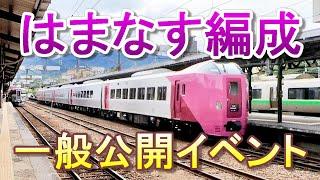 【JR北海道 新型車両】 261系5000番台「はまなす」編成 一般公開に行ってきた 【小樽駅】