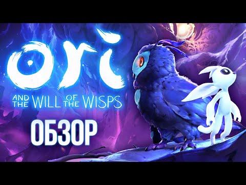 Обзор Ori and the Will of the Wisps | Раньше было лучше. Игромания!