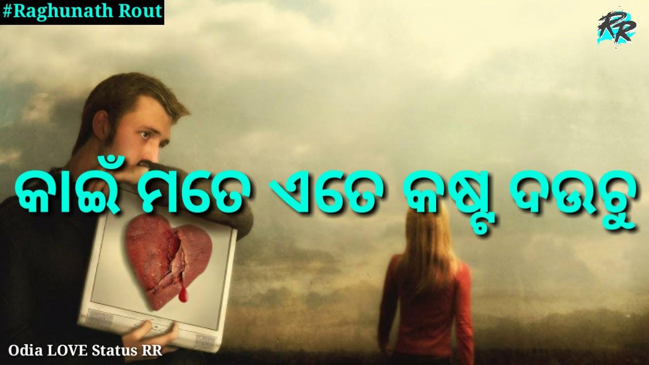 Odia Dhoka Love Shayari Image