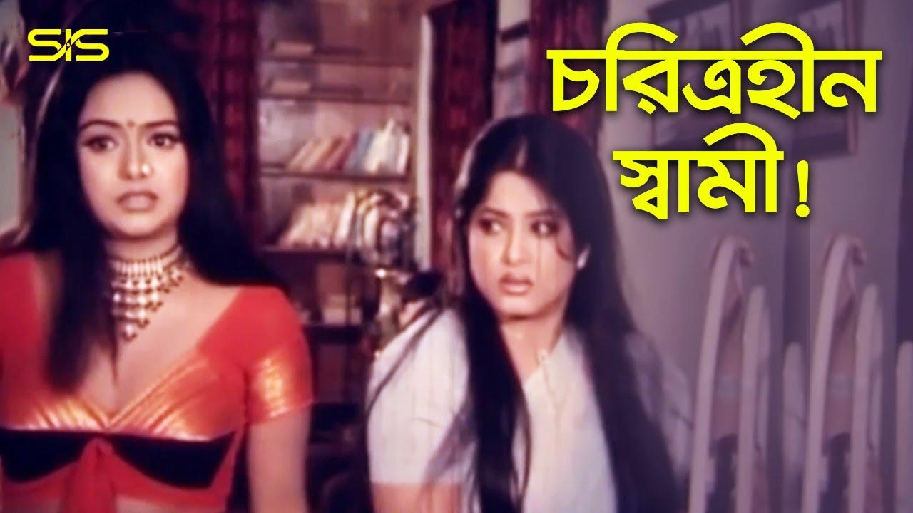 চরিত্রহীন স্বামী | Mousumi | Nodi | Bangla Movie scene | Shontrashi Munna | SIS Media