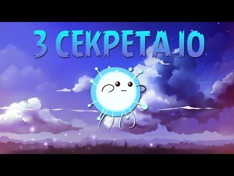 видео: 3 секрета с io в dota 2