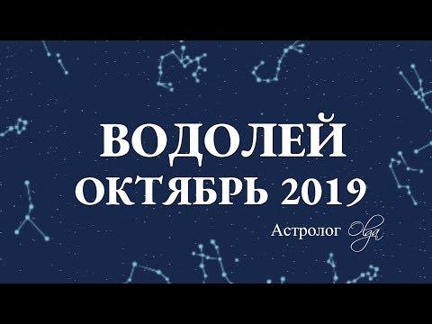 МЕСЯЦ НАЧИНАНИЙ ВОДОЛЕЙ гороскоп ОКТЯБРЬ 2019. Астролог Olga