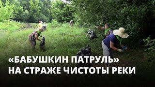 «Бабушкин патруль» на страже чистоты реки