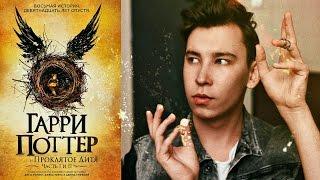 Книжный Обзор Гарри Поттер и Проклятое Дитя Джоан Роулинг