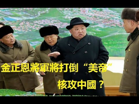 """金正恩將軍將打倒""""美帝"""",核攻中國?"""