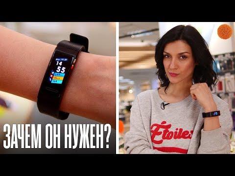 Зачем мне фитнес-браслет? На примере Huawei Band 3 Pro | COMFY