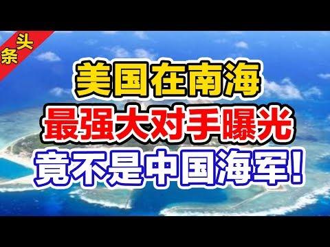 美国在南海最强大对手曝光,竟不是中国海军!