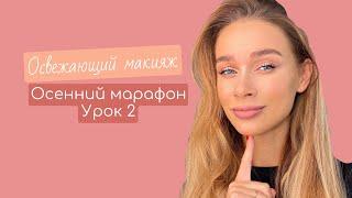 Супер ОСВЕЖАЮЩИЙ макияж на каждый день в розовых оттенках марафон 2 урок осенний марафон обучение