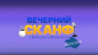 Вечерний Сканф: Выпуск 3