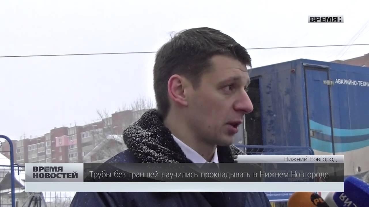 Трубы без траншей научились прокладывать в Нижнем Новгороде