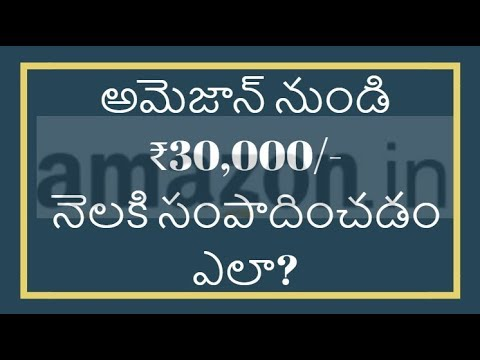How To Make Money With Amazon Affiliate Telugu -  అమెజాన్  M