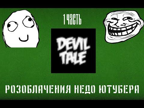 РОЗОБЛАЧЕНИЯ НЕДО ЮТУБЕРА DEVIL TALE  №1