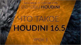 Урок 1 - Houdini 16.5 - Что это такое? - CGScope